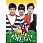 がんばれ、ミスターキム! (完全版) DVD-BOX1