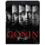 GONINサーガ (Blu-ray)