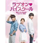 「ラブオン・ハイスクール」DVD BOX-I 綺麗 中古
