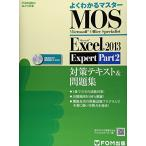 Microsoft Office Specialist Microsoft Excel 2013 Expert Part2 対策テキスト& 問題集 (よくわかるマスター) 古本 古書