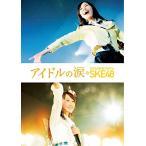 アイドルの涙 DOCUMENTARY of SKE48 Blu-ray スペシャル・エディション 綺麗 中古
