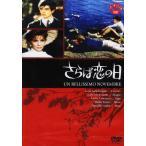 さらば恋の日 (DVD) 綺麗 中古
