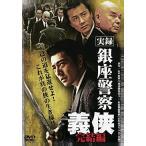 実録・銀座警察 義侠 完結編 (DVD)
