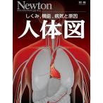 人体図 (ニュートンムック Newton別冊) 古本 中古
