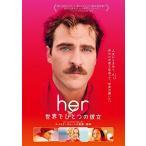 her/世界でひとつの彼女 [DVD] 綺麗 中古