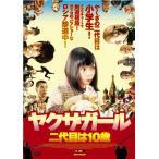 ヤクザガール 二代目は10歳(DVD) 綺麗 中古