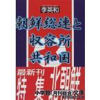 朝鮮総連と収容所共和国 (小学館文庫) 古本 古書