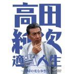 高田純次 適当人生~地球の変な歩き方~ (DVD)