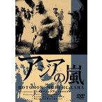 アジアの嵐 (DVD)