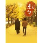転々 プレミアム・エディション (DVD) 綺麗 中古