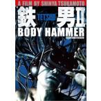 鉄男II/BODY HAMMER SUPER REMIX VERSION (DVD)