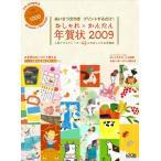 おしゃれ×かんたん年賀状 2009 (LOCUS MOOK) 中古 古本