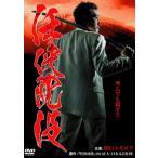 任侠沈没 (DVD)