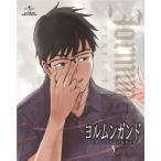 ヨルムンガンドPERFECT ORDER 3 (初回限定版) (Blu-ray) 綺麗 中古