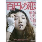 百円の恋 (DVD) 綺麗 中古