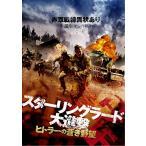 スターリングラード大進撃 ヒトラーの蒼き野望 (DVD) 綺麗 中古