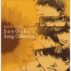 最遊記RELOAD GUNLOCK SON GOKU'S SONG COLLECTION 綺麗 良い 中古