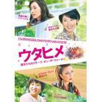 ウタヒメ 彼女たちのスモーク・オン・ザ・ウォーター (DVD) 綺麗 中古