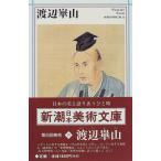 渡辺崋山 (新潮日本美術文庫) 古本 古書