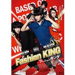 ファッションキング (DVD) 綺麗 中古