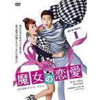 魔女の恋愛 DVD-BOX 1 綺麗 中古