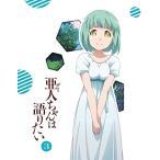 亜人ちゃんは語りたい 3(完全生産限定版) (Blu-ray) 綺麗 中古