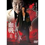 実録・四国やくざ戦争血戦 〔松山抗争勃発篇〕 (DVD)