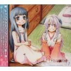 (ひぐらしのなく頃に解)~character case book~Vol.1 羽入Link古手梨花(黒梨花) 中古