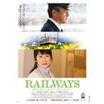 RAILWAYS 愛を伝えられない大人たちへ (Blu-ray)