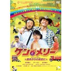 ケンとメリー ★雨あがりの夜空に★ (DVD)