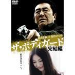 ザ・ボディガード 完結編 (DVD) 綺麗 中古