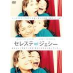 セレステ&ジェシー (DVD)