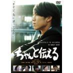 ちゃんと伝える スペシャル・エディション (DVD)
