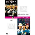 Yahoo!NEW SEEK(お得な2作品パック)「栄光の彼方に」+「タップス」(初回生産限定) (DVD) 綺麗 中古