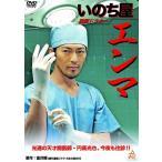 脱獄ドクター  いのち屋エンマ (DVD)