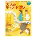 Yahoo!NEW SEEKピアノスタイル特別編集 大人のデュオピアノ (CD付き) 模範演奏付き連弾集 綺麗め 中古