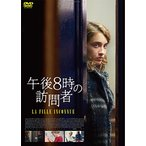 午後8時の訪問者 (DVD)