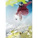 ショーン・ホワイトの全て (DVD) 綺麗 中古