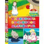 めいさくどうわ 6 オズのまほうつかい みにくいあひるのこ ふしぎの国のアリス 日本語+英語 KID-1106 (DVD) 中古
