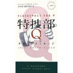 特捜部Q ―Pからのメッセージ― (ハヤカワ・ポケット・ミステリ) 古本 古書