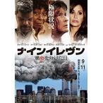 ナインイレヴン 運命を分けた日 (DVD)