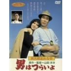 男はつらいよ 寅次郎忘れな草 (DVD) 綺麗 中古