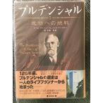 プルデンシャル—成功への挑戦 古本 古書