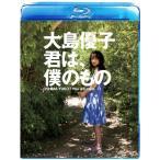大島優子 君は、僕のもの (Blu-ray) 綺麗 中古