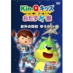 Kin - Qキッズ★おたすK隊 ~ お外の防犯 ゆうかい ~ (DVD) 綺麗 中古