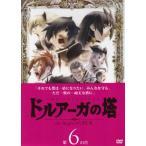 ドルアーガの塔~the Aegis of URUK~ 第6の宮 (DVD) 中古