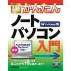 今すぐ使えるかんたん ノートパソコン Windows 10入門 中古 古本