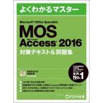 Microsoft Office Specialist Microsoft Accsess 2016 対策テキスト&問題集 (よくわかるマスター) 古本 古書