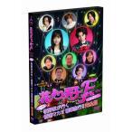 Yahoo!NEW SEEK花より男子F DVD化記念 ビンボー牧野家が行く 香港マカオ豪華旅行!! 完全版