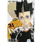 ハイキュー!! 31 (ジャンプコミックス) 古本 古書